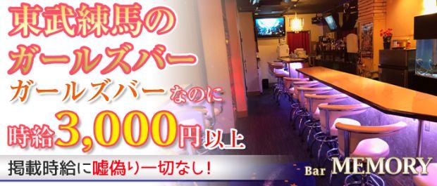 Bar MEMORY<バー メモリー> 東武練馬 ガールズバー バナー