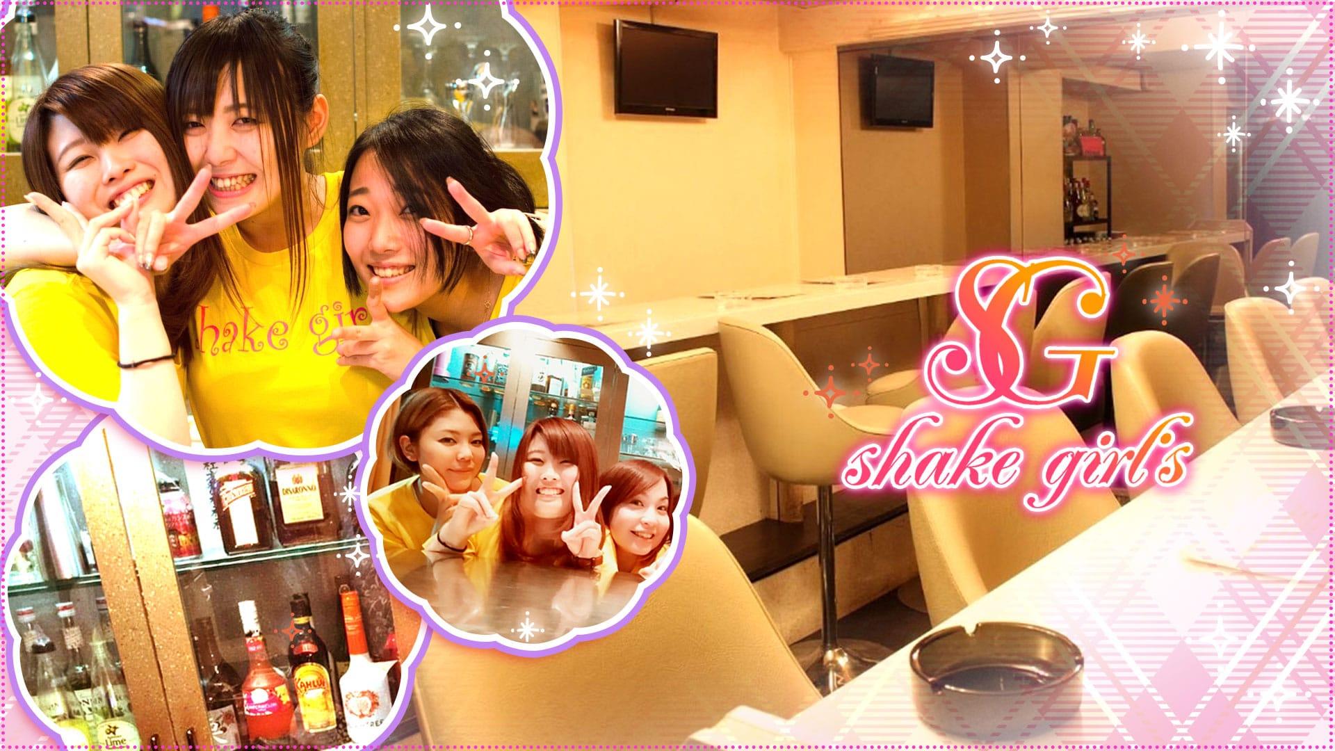 Shake Girl's<シェイクガールズ> 浦和 ガールズバー TOP画像