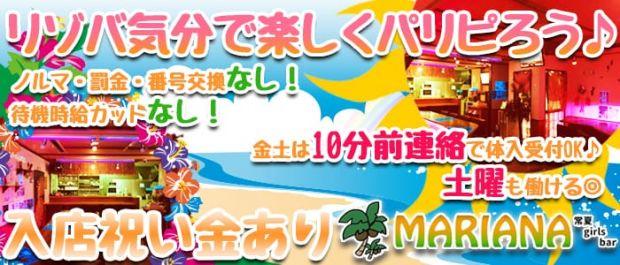Girl's Bar MARIANA<ガールズバー マリアナ> 五反田 ガールズバー バナー