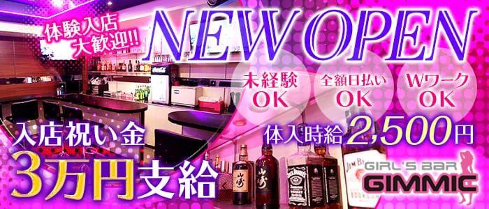 GIRL'S BAR GIMMIC<ギミック>(西川口ガールズバー)のバイト求人・体験入店情報