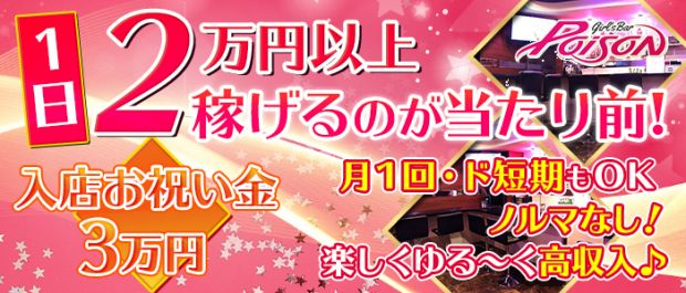 GIRL'S BAR GIMMIC<ギミック> 大宮 ガールズバー バナー