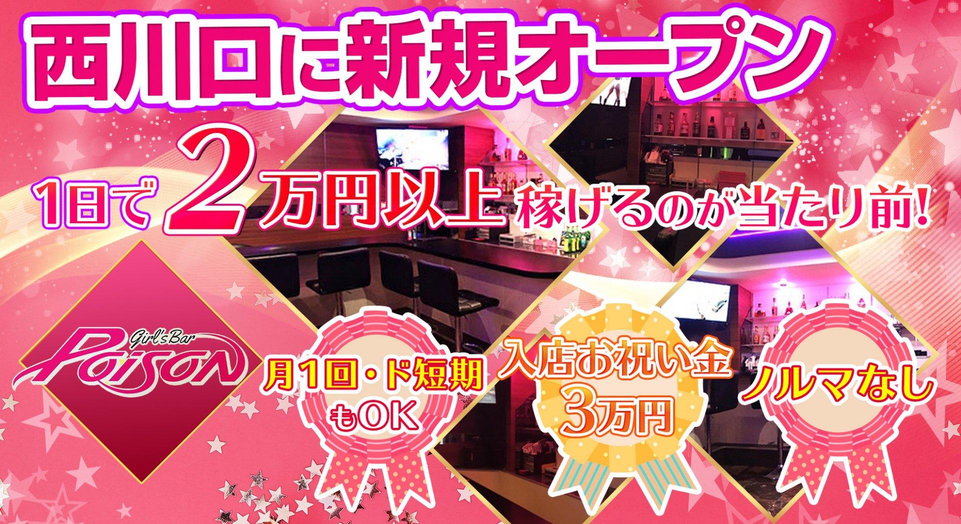GIRL'S BAR GIMMIC<ギミック> 大宮 ガールズバー TOP画像