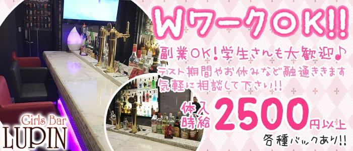 Girls Bar Lupin<ガールズバールパン>(南越谷ガールズバー)のバイト求人・体験入店情報