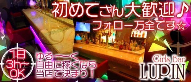 Girls Bar Lupin<ガールズバールパン> 南越谷 ガールズバー バナー