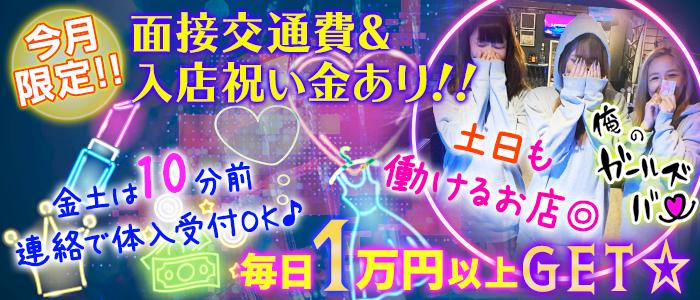 俺ノガールズバー(五反田ガールズバー)のバイト求人・体験入店情報