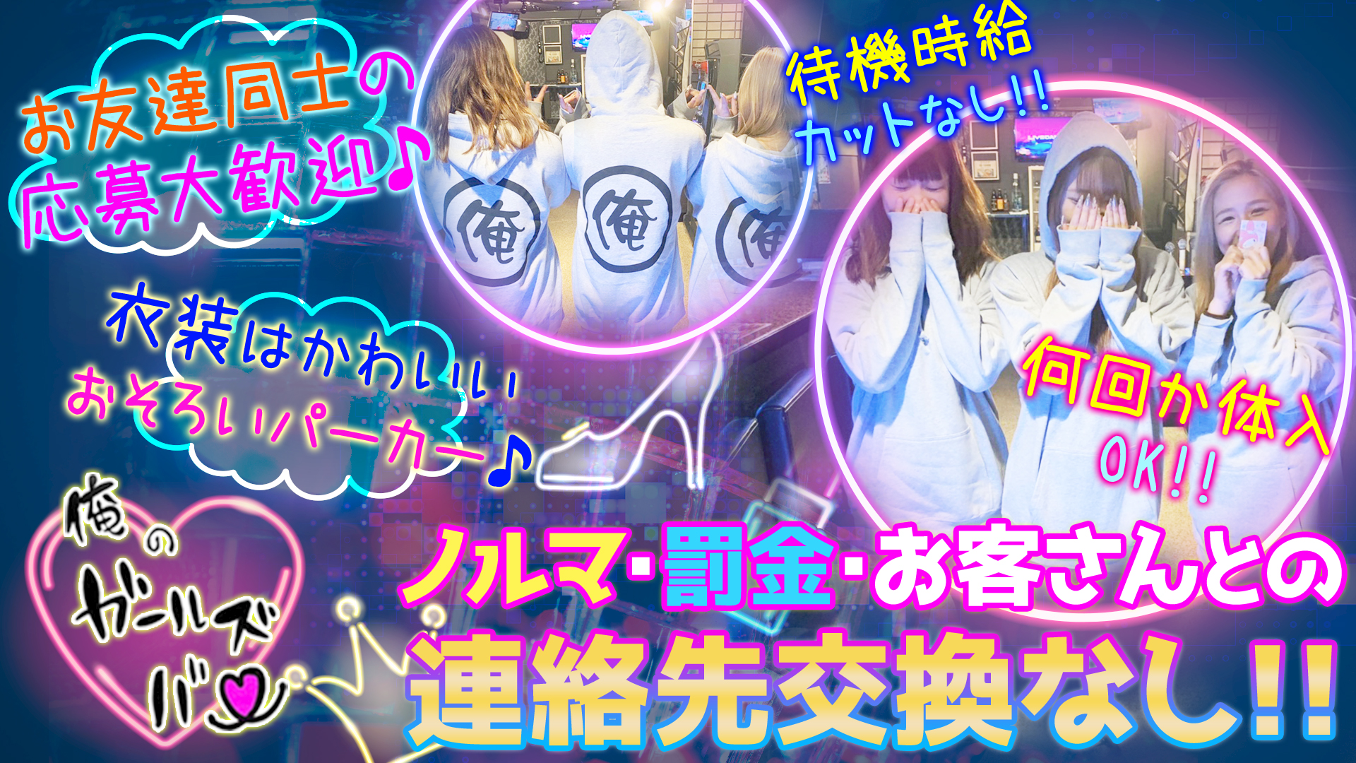 俺ノガールズバー 五反田 ガールズバー TOP画像