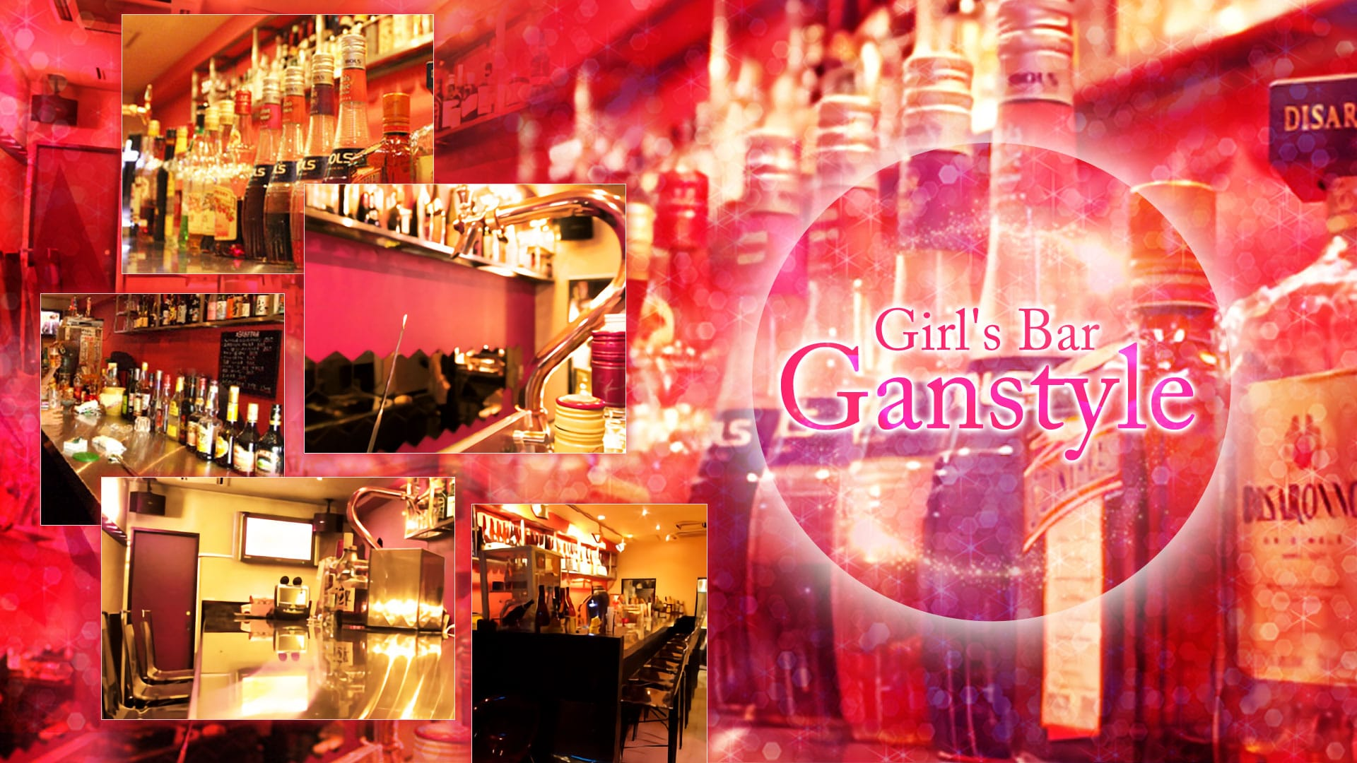 Girl's Bar Ganstyle<ガールズバー ガンスタイル> 恵比寿 ガールズバー TOP画像