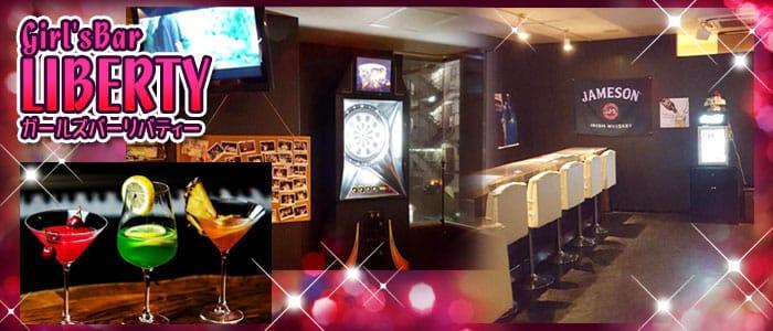 Girl's Bar リバティ 幕張本郷店(千葉ガールズバー)のバイト求人・体験入店情報