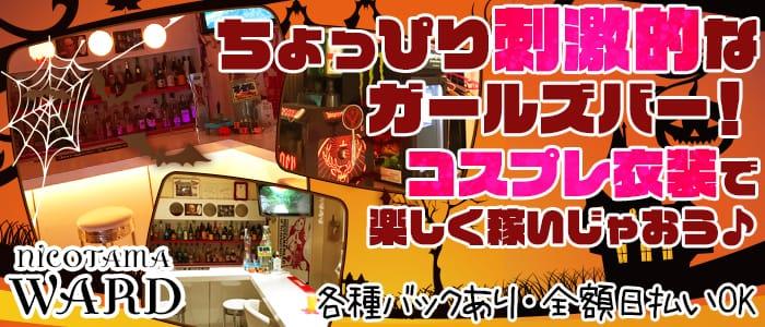 NICOTAMA WARD<ニコタマワード>(二子玉川ガールズバー)のバイト求人・体験入店情報