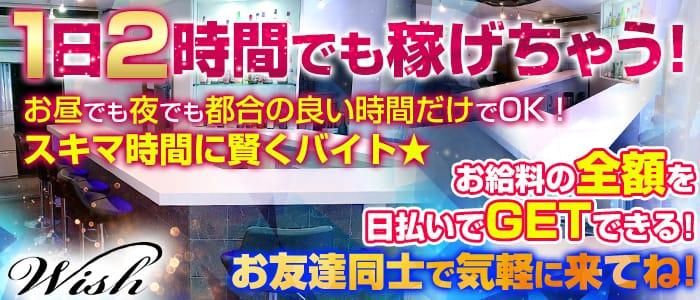 BAR Wish<バー ウィッシュ>(上野ガールズバー)のバイト求人・体験入店情報