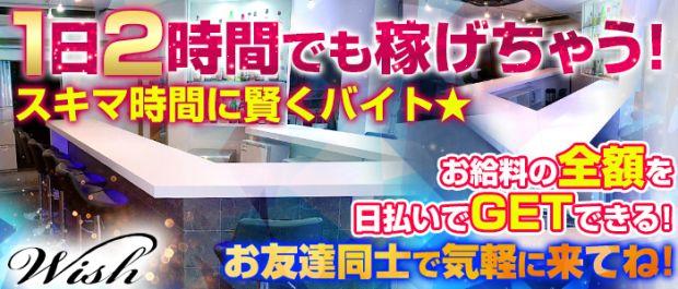BAR Wish<バー ウィッシュ> 上野 ガールズバー バナー