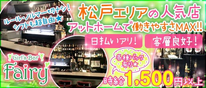 Girls Bar Fairy <フェアリー>(松戸ガールズバー)のバイト求人・体験入店情報