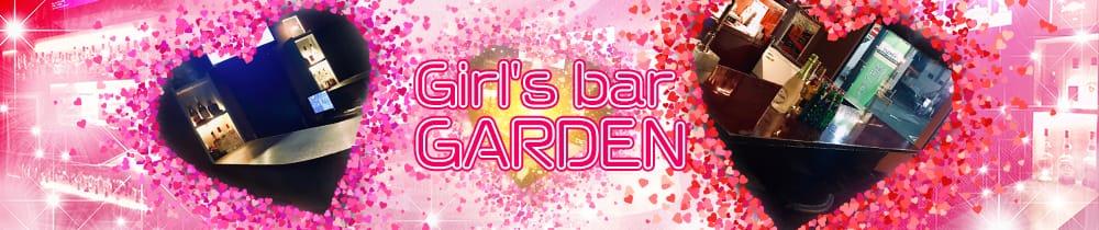 Girl's bar GARDEN(ガーデン) 五井 ガールズバー TOP画像