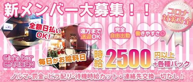 Girl's bar GARDEN(ガーデン) 五井 ガールズバー バナー