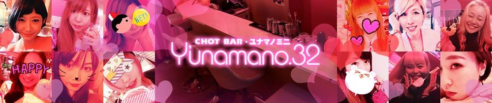 Y'unamano.32<ユナマノミニ> 渋谷 ガールズバー TOP画像