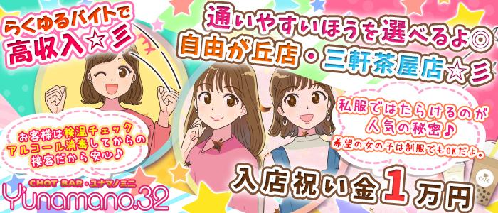 Y'unamano.32<ユナマノミニ>(渋谷ガールズバー)のバイト求人・体験入店情報