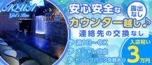 AQUA Girls Bar鶴見店<アクアガールズバー> バナー