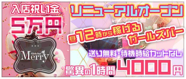 GirlsBar Merry<メリー> 川越 ガールズバー バナー