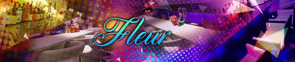 Girls Bar Fleur<フルール> 吉祥寺 ガールズバー TOP画像