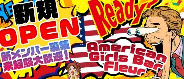 Girls Bar Fleur<フルール> 吉祥寺 ガールズバー バナー