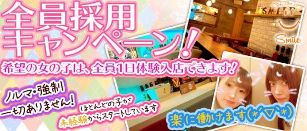 Girls Bar Lounge smile<スマイル> 上野 ガールズバー バナー