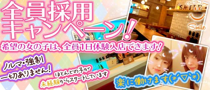 Girls Bar Lounge smile<スマイル>(上野ガールズバー)のバイト求人・体験入店情報