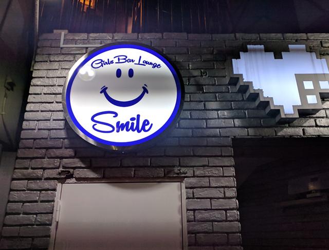 Girls Bar Lounge smile<スマイル> 上野 ガールズバー SHOP GALLERY 5