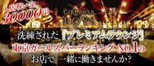 Girls Bar Roys<ガールズバー ロイズ> バナー