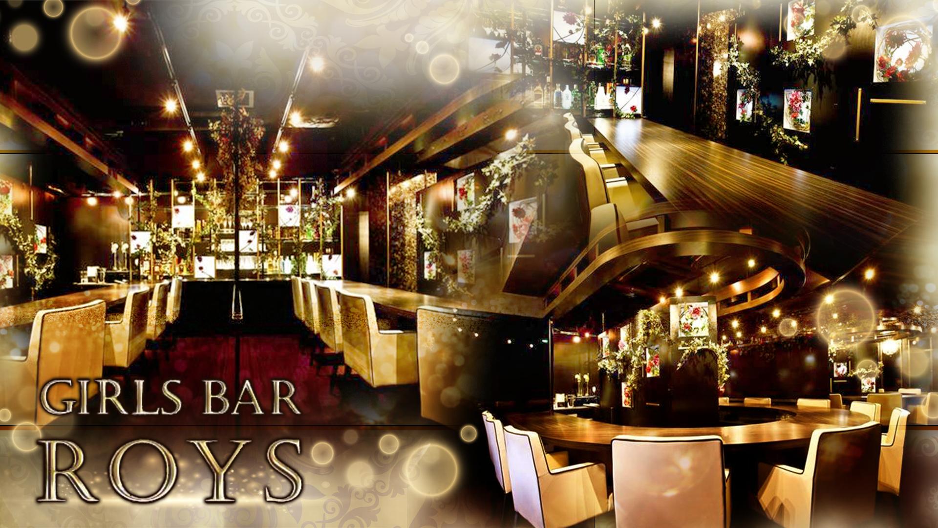 Girls Bar Roys<ガールズバー ロイズ> 五反田 ガールズバー TOP画像