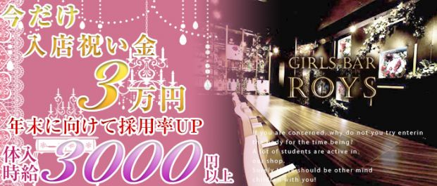 Girls Bar Roys<ガールズバー ロイズ> 五反田 ガールズバー バナー