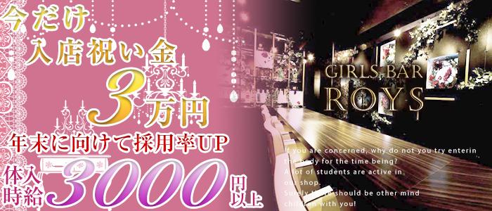 Girls Bar Roys<ガールズバー ロイズ>(五反田ガールズバー)のバイト求人・体験入店情報
