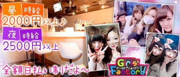 【昼&夜】Girls' Factory<ガールズファクトリー> 大和 ガールズバー バナー