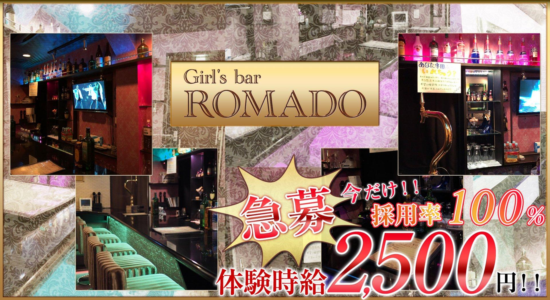 ROMADO<ロマド> 西船橋 ガールズバー TOP画像