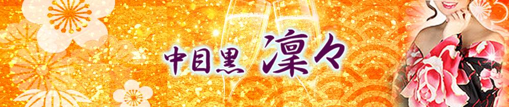 Girls Bar 凛々<リリ> 恵比寿 ガールズバー TOP画像