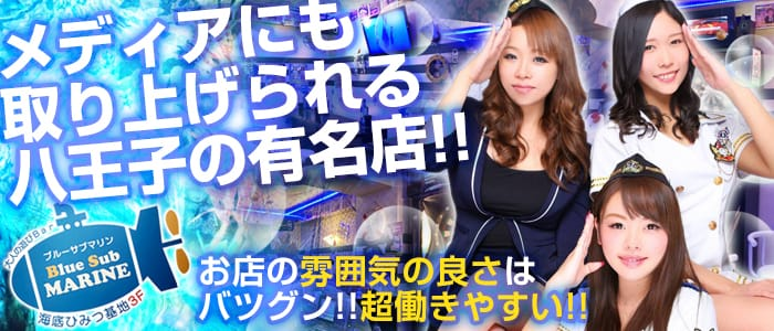Blue Sub MARINE 本部<ブルーサブマリン>(八王子ガールズバー)のバイト求人・体験入店情報