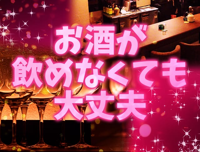 ガールズバー&ラウンジ カノン 吉祥寺 ガールズバー SHOP GALLERY 3