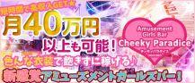 Girls Bar CheekyPara<チィキィパラダイス> バナー
