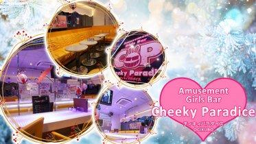 Girls Bar CheekyPara<チィキィパラダイス> 吉祥寺 ガールズバー TOP画像