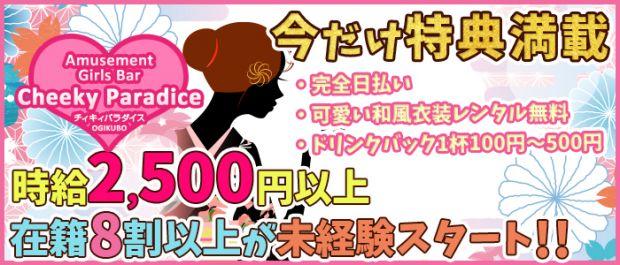 Girls Bar CheekyPara<チィキィパラダイス> 吉祥寺 ガールズバー バナー