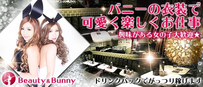 BEAUTY&BUNNY<ビューティー&バニー>(北千住ガールズバー)のバイト求人・体験入店情報