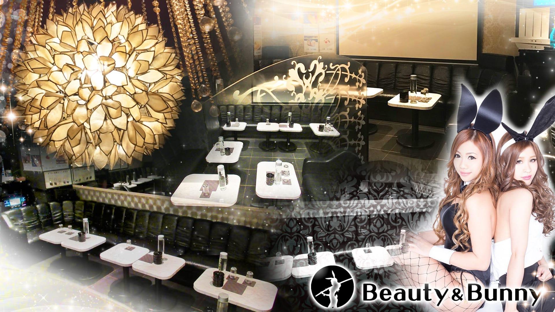 BEAUTY&BUNNY<ビューティー&バニー> 北千住 ガールズバー TOP画像