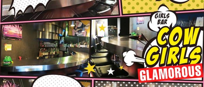 COWGIRLS GLAMOUROUS<カウガールズグラマラス>(神田ガールズバー)のバイト求人・体験入店情報