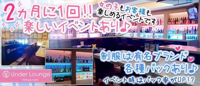 Under Lounge<アンダーラウンジ>(歌舞伎町ガールズバー)のバイト求人・体験入店情報