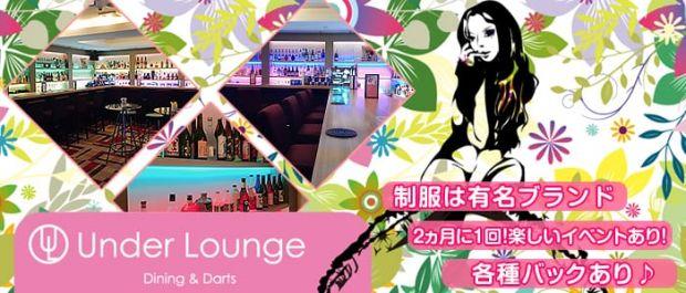 Under Lounge<アンダーラウンジ> 歌舞伎町 ガールズバー バナー