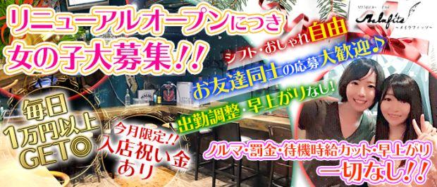 メイラフィッツ2 上野 ガールズバー バナー