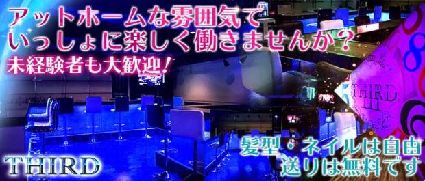 Girl's Bar THIRD<サード> 錦糸町 ガールズバー バナー