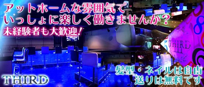 Girl's Bar THIRD<サード>(錦糸町ガールズバー)のバイト求人・体験入店情報