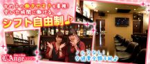 GIRL'S BAR L'Ange<ランジュ> バナー