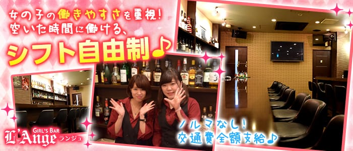 GIRL'S BAR L'Ange<ランジュ>(蒲田ガールズバー)のバイト求人・体験入店情報