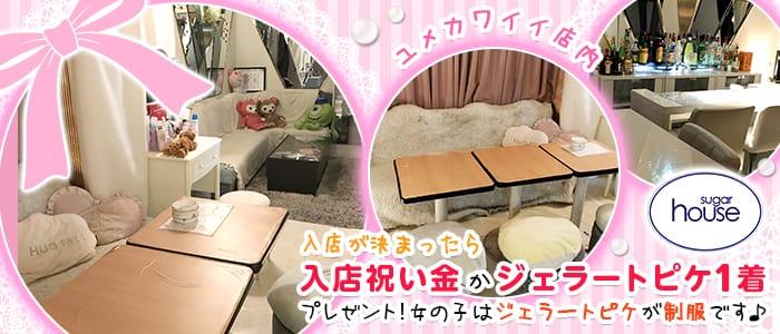 sugar house<シュガーハウス>(五反田ガールズバー)のバイト求人・体験入店情報